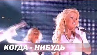 Инна Афанасьева - Когда-нибудь - HD