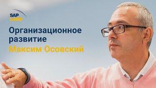 Максим Осовский. Лекция по организационному развитию.
