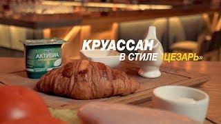 Круассан в стиле  «Цезарь»: завтрак на День всех влюбленных