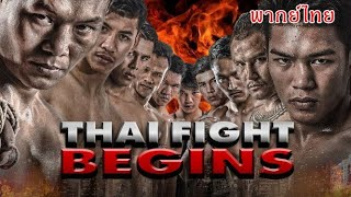 THAI FIGHT 2020 - BEGINS - FULL EVENT - [พากย์ไทย]