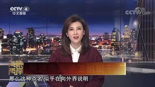 《海峡两岸》 20200411| CCTV中文国际