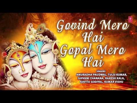 GOVIND MERO HAI GOPAL MERO HAI Krishna DHUN By Anuradha Paudwal, Shivani, Tulsi, Kumar Vishu I Audio