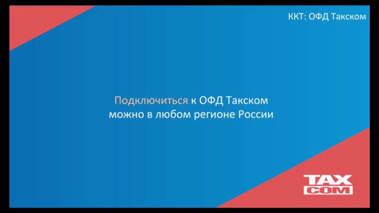 Переход на новую систему ККТ: договор с ОФД для ...
