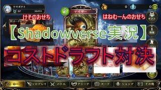 【シャドウバース実況】コストドラフト対決 thumbnail