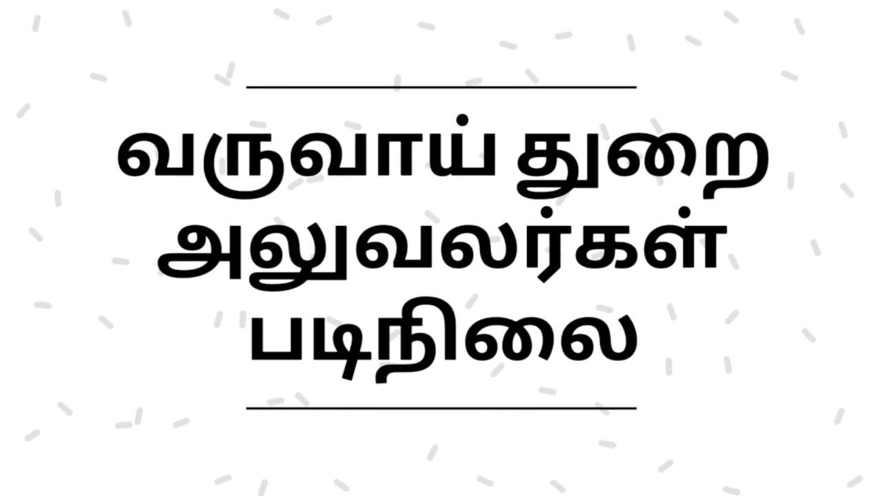 Revenue department post order in Tamil for Tnpsc Vao