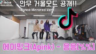 [K-POP] 에이핑크(APINK) - %% [응응] (EUNG EUNG) - Dance Practice MIRRORED Ver. - (안무연습 거울모드) 4K