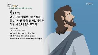[하루 20분 공동체성경읽기] 10/29 누가복음 19…