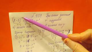 409 Алгебра 9 класс. Уравнения окружности