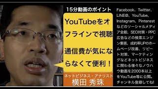 YouTube動画をオフライン端末で視聴できるTube Reader thumbnail