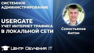 Настройка Usergate - учет интернет трафика в локальной сети(Настройка Usergate - учет интернет трафика в локальной сети http://sys-team-admin.ru После того, как подключили локальную..., 2013-06-14T07:01:11.000Z)