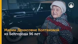 Живая Россия - Железная бабушка