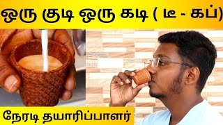 டீ குடி கப்ப கடி | Biscuit Teacups Manufacturer | First Time In India | Business Ideas In Tamil