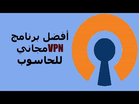 Best Free VPN For pc (windows10, 8. 8.1, 7, xp) For pc | أفضل برنامج VPN