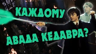 Гарри Поттер и Дуэльный Клуб   БОЛЬШАЯ ИГРА ДАМБЛДОРА #26