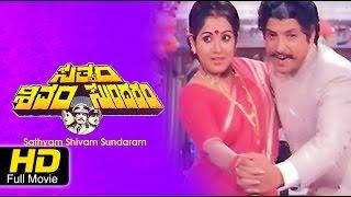 Full Kannada Movie | Sathyam Shivam Sundaram – ಸತ್ಯಂ ಶಿವಂ ಸುಂದರಂ |  Vishnuvardhan, Sumitra, Radhika.