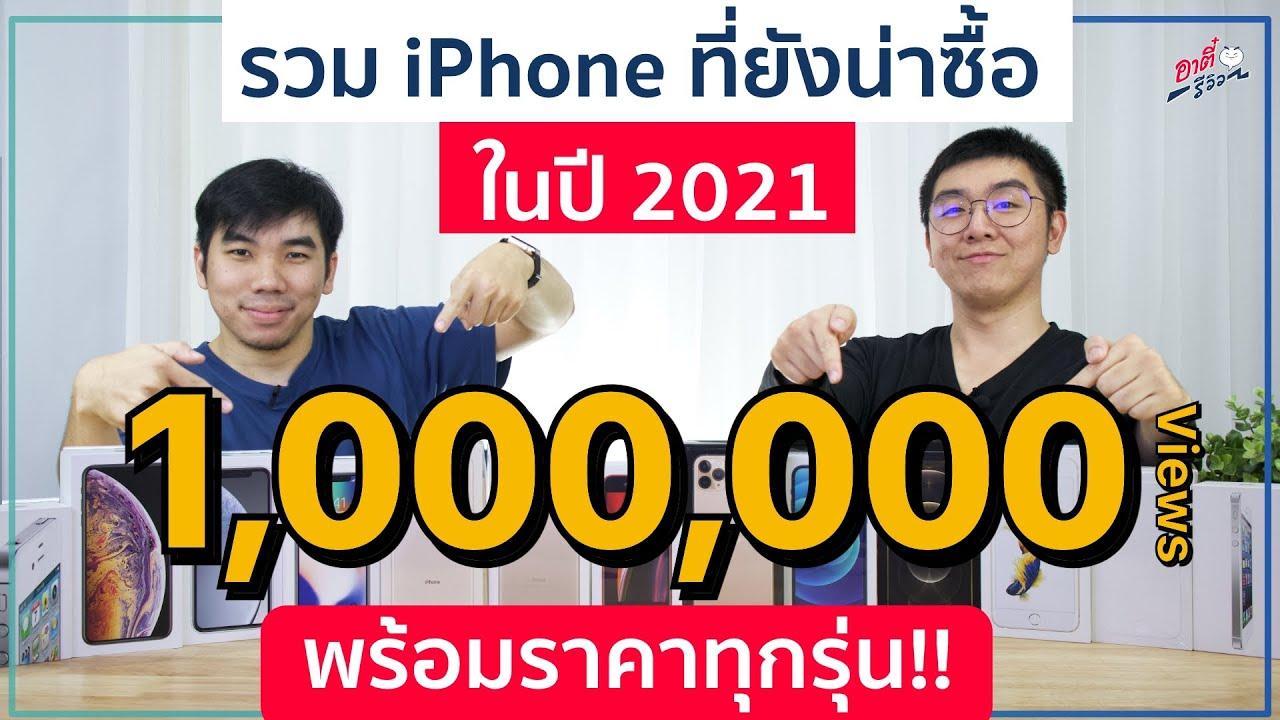 รวม iPhone ที่ยังน่าซื้อ ในปี 2021 พร้อมราคา และรุ่นไหนไม่ควรซื้อ??   อาตี๋รีวิว EP.467