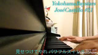 【追悼】ホセ・カスティーヨ 応援歌メドレー thumbnail