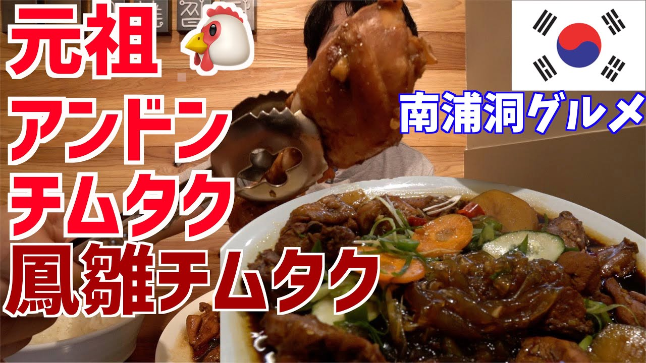 「韓国旅行」安東チムタクで一番有名なチムタク屋さん鳳雛チムタク!カンジャンソースが本当に美味しい!「モッパン」