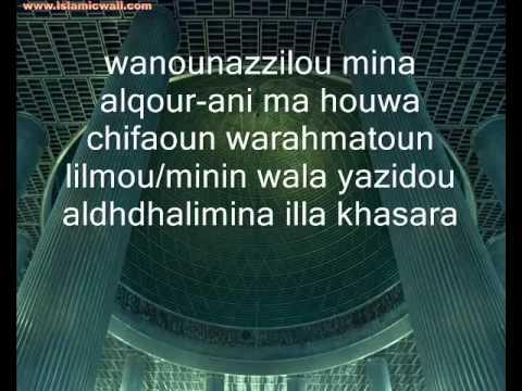 Sourat 17 Al Isra (le voyage nocturne) verset 82 de protection arabe français phonétique