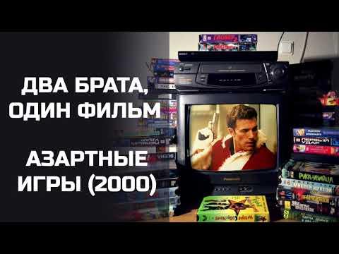 Два брата, один фильм:  Азартные игры (2000). Подкаст.