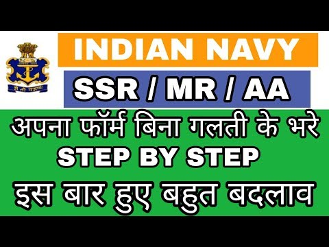 How to fill indian navy SSR/MR/AA form Aug 2019 | Step by Step Guide