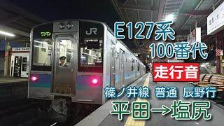 【鉄道走行音】E127系A9編成 平田→塩尻 篠ノ井線 普通 辰野行