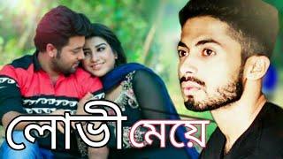 লোভী মেয়ে Love Meye Arman Alif 2019 New Song