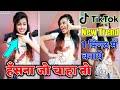 Hasna Jo Chaha To | Tiktok New Trend Video | Tik tok New Trend 2020 | Beauty Khan