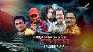 Video Bangla Natok | Kala Koitor | Humayun Ahmed | Shaon | Episode 5 & 6 download MP3, 3GP, MP4, WEBM, AVI, FLV Juni 2018