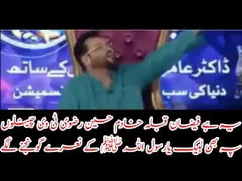 Hafiz Tahir Qadri Nara Labbaik Labbaik Labbaik Ya Rasool Allah