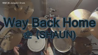 숀 (SHAUN)-Way Back Home / 짱돌드럼 Jangdol Drum (드럼커버 Drum Cover, 드럼악보 Drum Score)