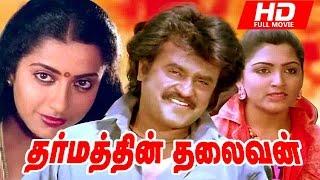 Tamil Block Buster Movie | Dharmathin Thalaivan [ HD ] | Full Movie | Ft. Rajinikanth, Prabhu