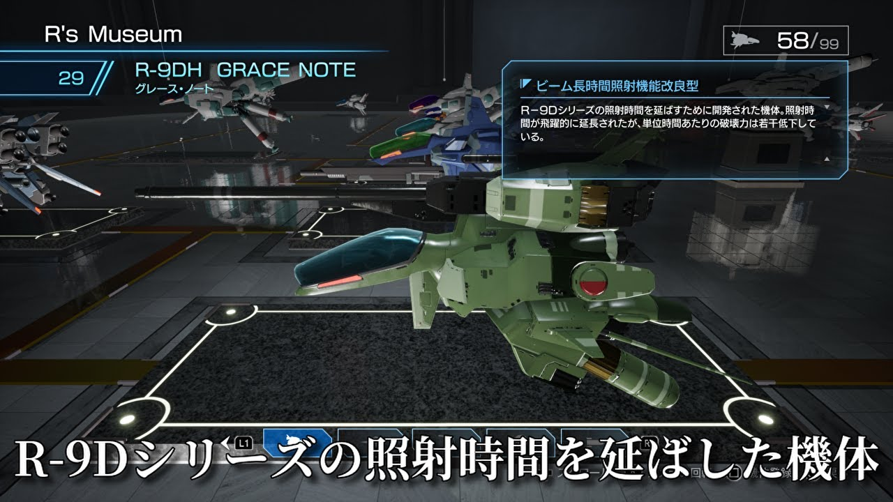 【PS4】R-TYPE FINAL2 機体紹介 R-9DH GRACE NOTE