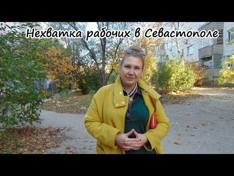 Крым на ПМЖ: нехватка рабочих в Севастополе