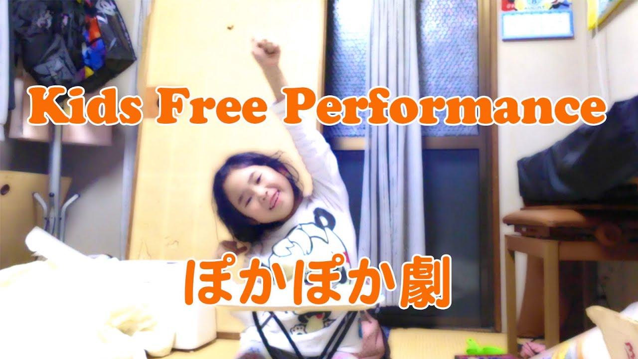 Kids Free Performance 子ども自由パフォーマンス