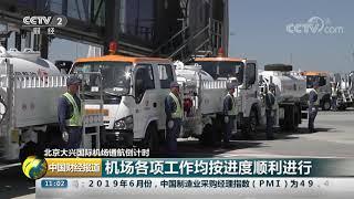 [中国财经报道]北京大兴国际机场通航倒计时 北京大兴国际机场主要工程如期竣工| CCTV财经