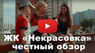 �������� ���� Обзор ЖК «Мой адрес в Некрасовке (Некрасовка)» от застройщика