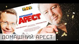 Домашний Арест сериал (2018) [Анонс] смотреть онлайн 16 августа