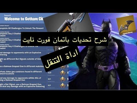 تحديات باتمان