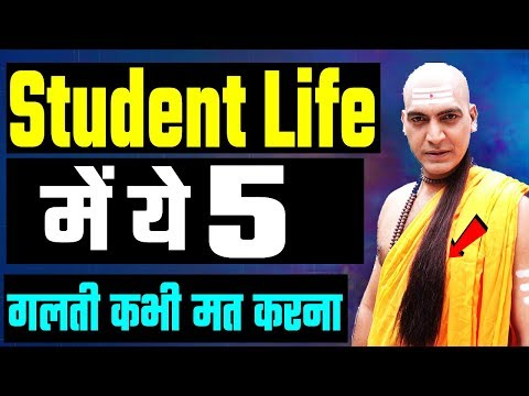2018 - 5 Mistakes of Student | Chanakya Niti For Every Student | Chanakya Niti | Student Motivation
