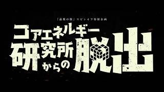 ケモノ脱出ゲーム『最期の獸/コアエネルギー研究所からの脱出』30秒予告編