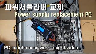 파워서플라이 교체작업 컴퓨터 수리 유지보수 컴퓨터 조립…