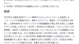 「1974年・1975年・1976年の阪急ブレーブスのユニフォーム」とは ウィキ動画