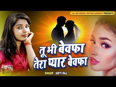 Tu Bhi Bewafa Tera Pyar Bewafa | सच्चा प्यार करने वालों को रुला देगा सबसे दर्द भरा | HINDI SAD SONGS
