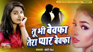 Tu Bhi Bewafa Tera Pyar Bewafa | Aditi Raj | Hindi Sad Songs | Sai Recordds