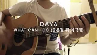 Video DAY6 – WHAT CAN I DO (좋은걸 뭐 어떡해) - ACOUSTIC COVER download MP3, 3GP, MP4, WEBM, AVI, FLV Januari 2018