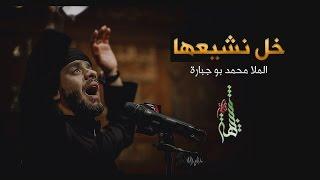 خل نشيعها - الملا محمد بوجبارة
