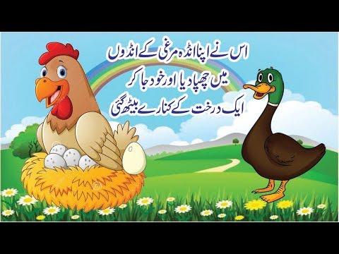 Cartoon for Kids Moral Story Animation | Urdu Story | Urdu Kahani