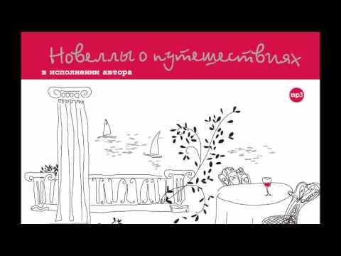 Дина Рубина - Коксинель (новелла)