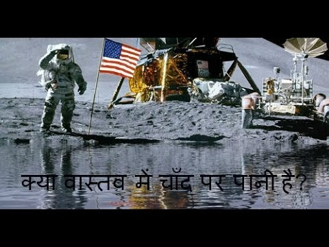 Is there water on moon | Really | NASA | ISRO | Hindi ...